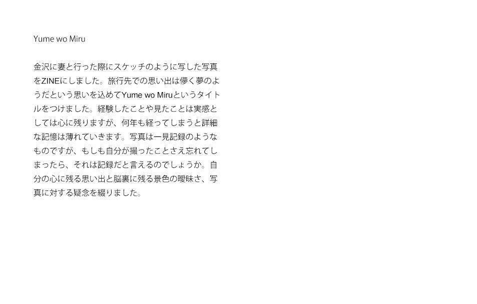 Yume wo Miru_cap